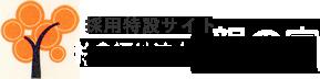 社会福祉法人親の家|採用特設サイト